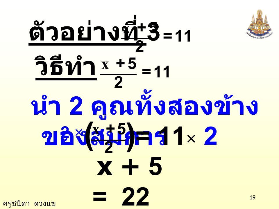 ครูชนิดา ดวงแข 18 - n × (-1) = (-10) × (-1) n = 10 ตรวจสอบ แทน n ด้วย 10 ในสมการ -n + 7 = -3 (-10) + 7 = - 3 -3 = - 3 เป็นจริง ตอบ 10