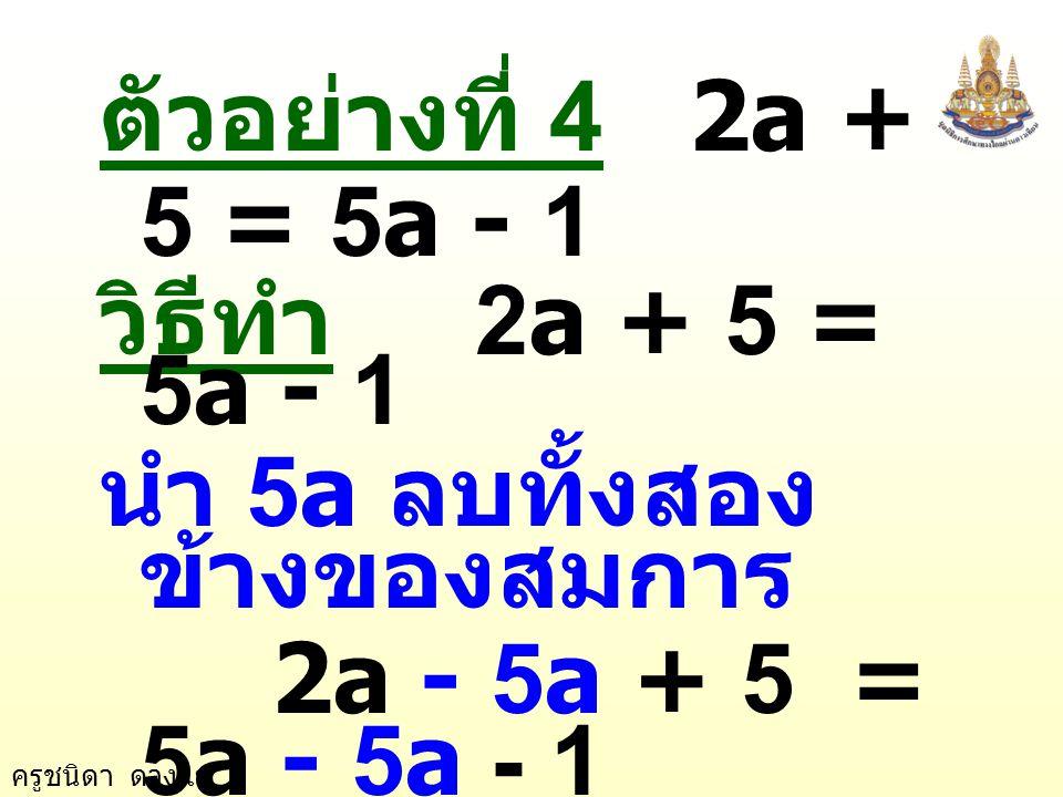 ครูชนิดา ดวงแข 20 นำ 5 ลบทั้งสองข้าง ของสมการ x + 5 - 5 = 22 - 5 x = 17 ตรวจสอบ แทน x ด้วย 17 ในสมการ 2 x+ 5 = 11 2 17+ 5 = 11 2 22 = 11