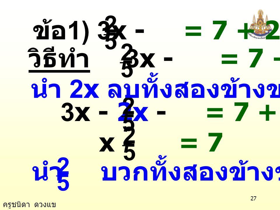 ครูชนิดา ดวงแข หนังสือเรียนสาระการเรียนรู้พื้นฐาน คณิตศาสตร์ เล่ม 2 ของ สสวท แบบฝึกหัดที่ 3.1 หน้าที่ 92