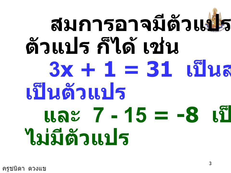 2 สมการ เป็นประโยคที่แสดงการ เท่ากันของจำนวน โดยมีสัญลักษณ์ = บอกการเท่ากัน สมการ
