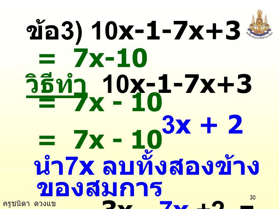 ครูชนิดา ดวงแข 29 3 ×  - = 7 + 2 × 5 37 5 2 5 5 111 - = 7 + 5 2 5 74 = 5 35+74 5 111-2 5 109 = 5 เป็นจริง ตอบ 7 5 2