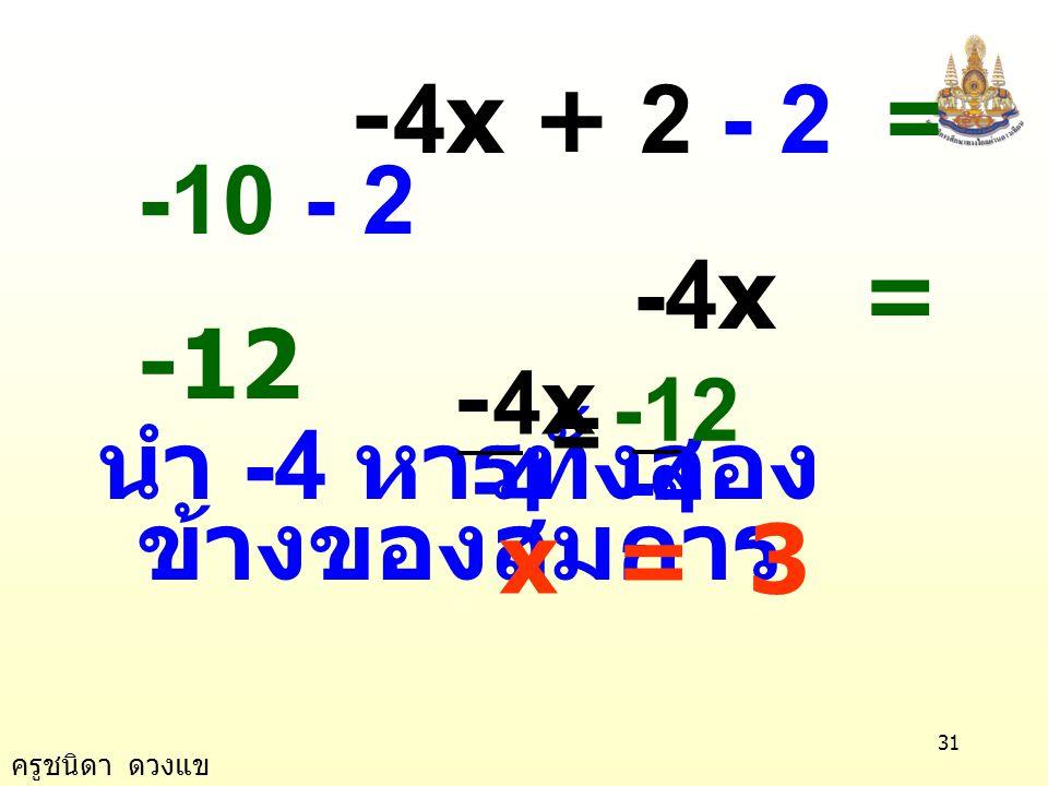 ครูชนิดา ดวงแข 30 ข้อ 3) 10x-1-7x+3 = 7x-10 วิธีทำ 10x-1-7x+3 = 7x - 10 3x + 2 = 7x - 10 นำ 7x ลบทั้งสองข้าง ของสมการ 3x - 7x +2 = 7x - 7x -10 -4x + 2 = -10 นำ 2 ลบทั้งสองข้าง ของสมการ