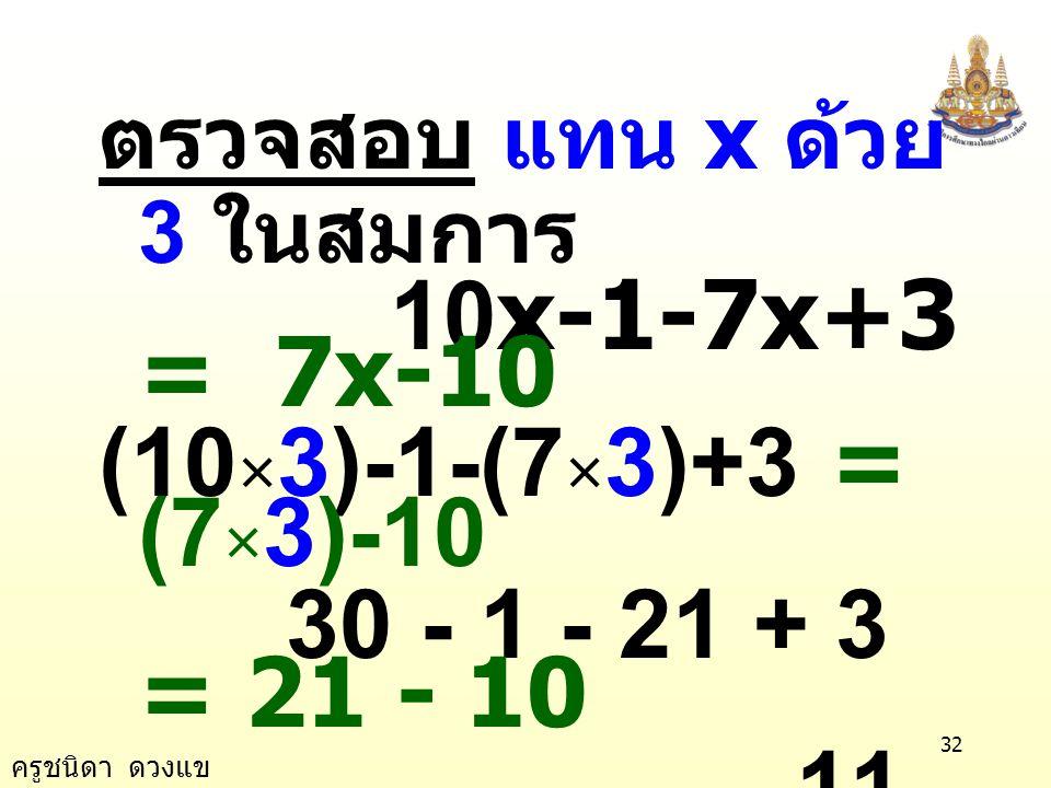 ครูชนิดา ดวงแข 31 -4x + 2 - 2 = -10 - 2 -4x = -12 นำ -4 หารทั้งสอง ข้างของสมการ x = 3 -4 -12 -4 -4x =