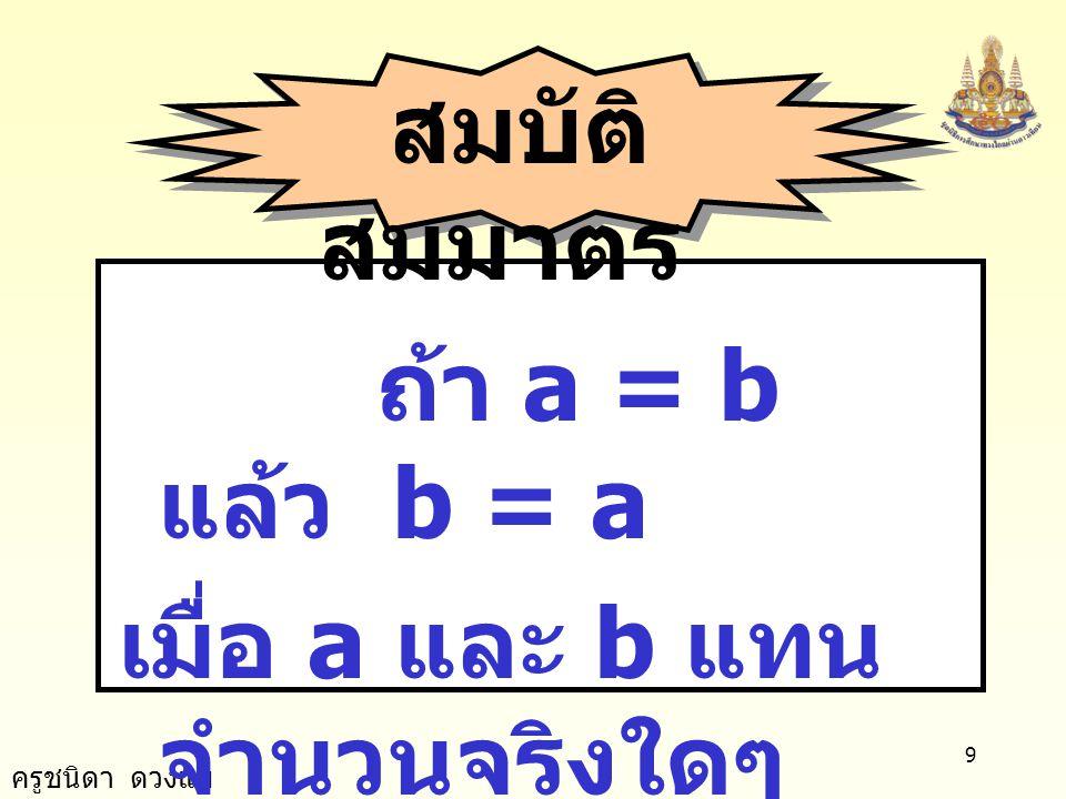 ครูชนิดา ดวงแข 8 ในการหาคำตอบ ของสมการที่มี ตัวแปร โดยวิธีใช้ สมบัติของความ เท่ากันซึ่งได้แก่ 1. สมบัติสมมาตร 2. สมบัติถ่ายทอด 3. สมบัติการบวก และการค