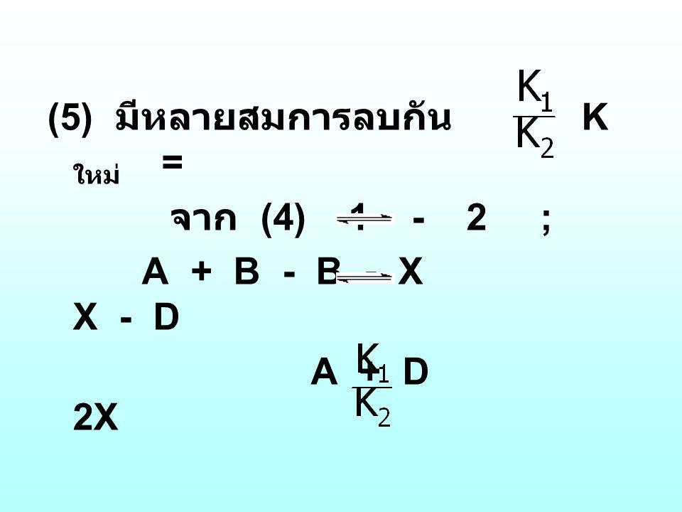 (5) มีหลายสมการลบกัน K ใหม่ = จาก (4) 1 - 2 ; A + B - B - X X - D A + D 2X K ใหม่ =