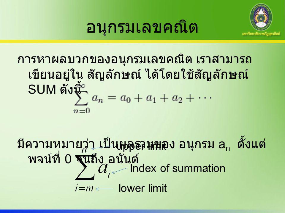 อนุกรมเลขคณิต การหาผลบวกของอนุกรมเลขคณิต เราสามารถ เขียนอยู่ใน สัญลักษณ์ ได้โดยใช้สัญลักษณ์ SUM ดังนี้ มีความหมายว่า เป็นผลรวมของ อนุกรม a n ตั้งแต่ พ