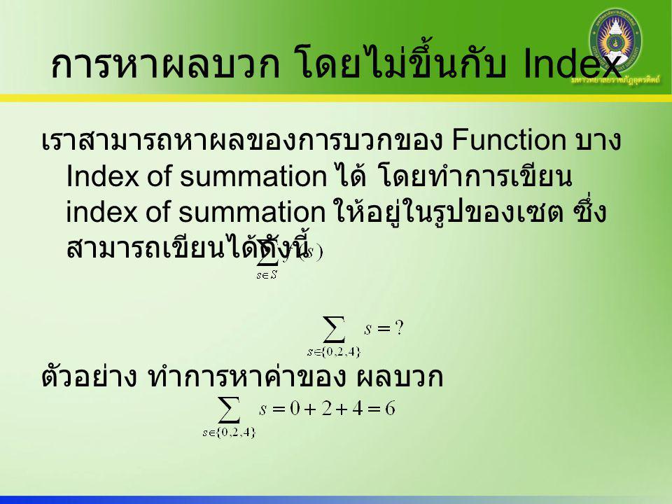 การหาผลบวก โดยไม่ขึ้นกับ Index เราสามารถหาผลของการบวกของ Function บาง Index of summation ได้ โดยทำการเขียน index of summation ให้อยู่ในรูปของเซต ซึ่ง
