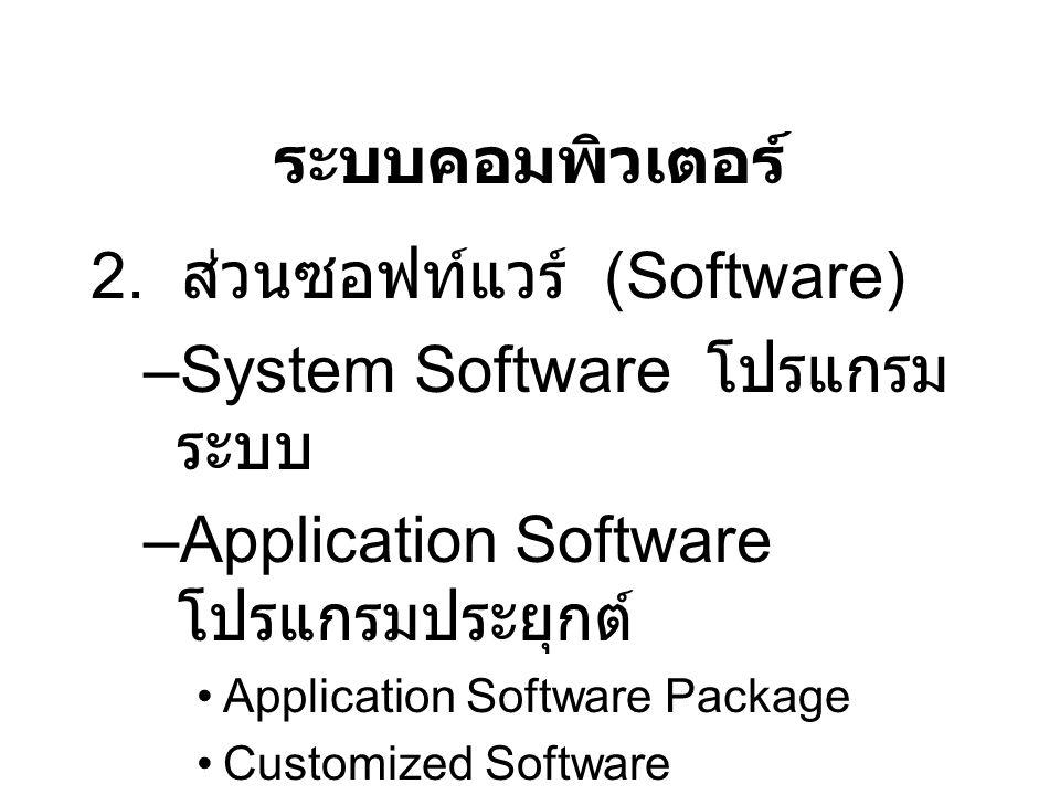 ระบบคอมพิวเตอร์ 1.