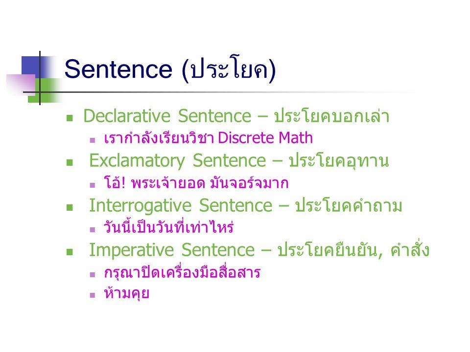 Sentence (ประโยค) Declarative Sentence – ประโยคบอกเล่า เรากำลังเรียนวิชา Discrete Math Exclamatory Sentence – ประโยคอุทาน โอ้! พระเจ้ายอด มันจอร์จมาก