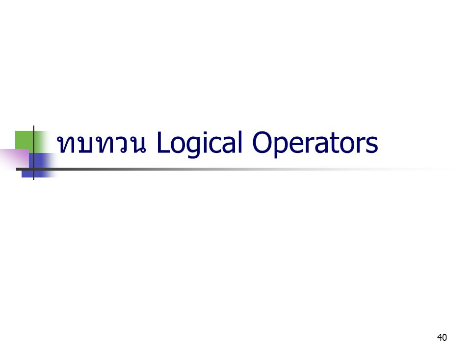 40 ทบทวน Logical Operators