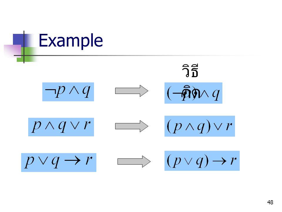 48 Example วิธี คิด