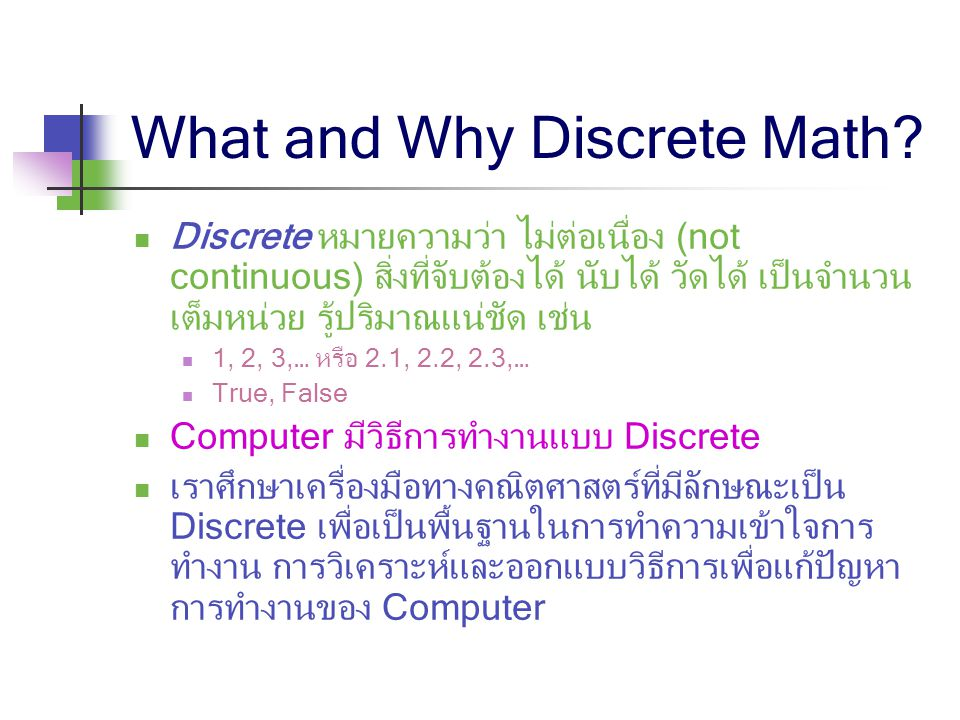 Discrete Math in Real World Internet Computer Graphics Image Processing and Computer Vision Computer Security Database Compiler Design Computer Networking AI and Robotics Etc.