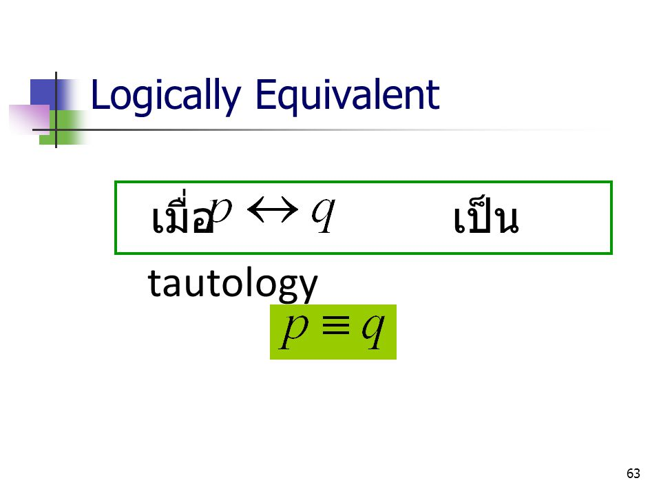 63 Logically Equivalent เมื่อ เป็น tautology