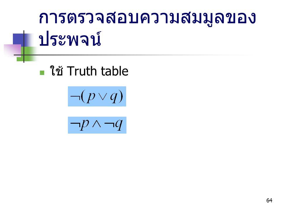 64 การตรวจสอบความสมมูลของ ประพจน์ ใช้ Truth table