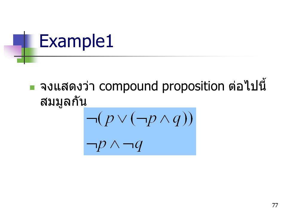 77 Example1 จงแสดงว่า compound proposition ต่อไปนี้ สมมูลกัน