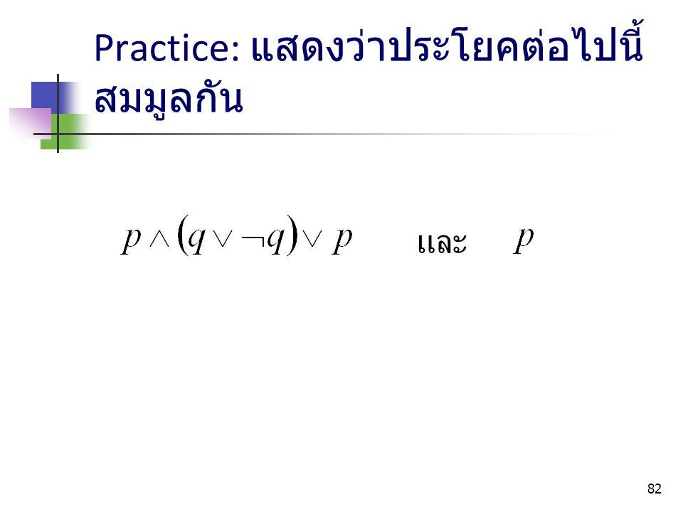 82 Practice: แสดงว่าประโยคต่อไปนี้ สมมูลกัน และ