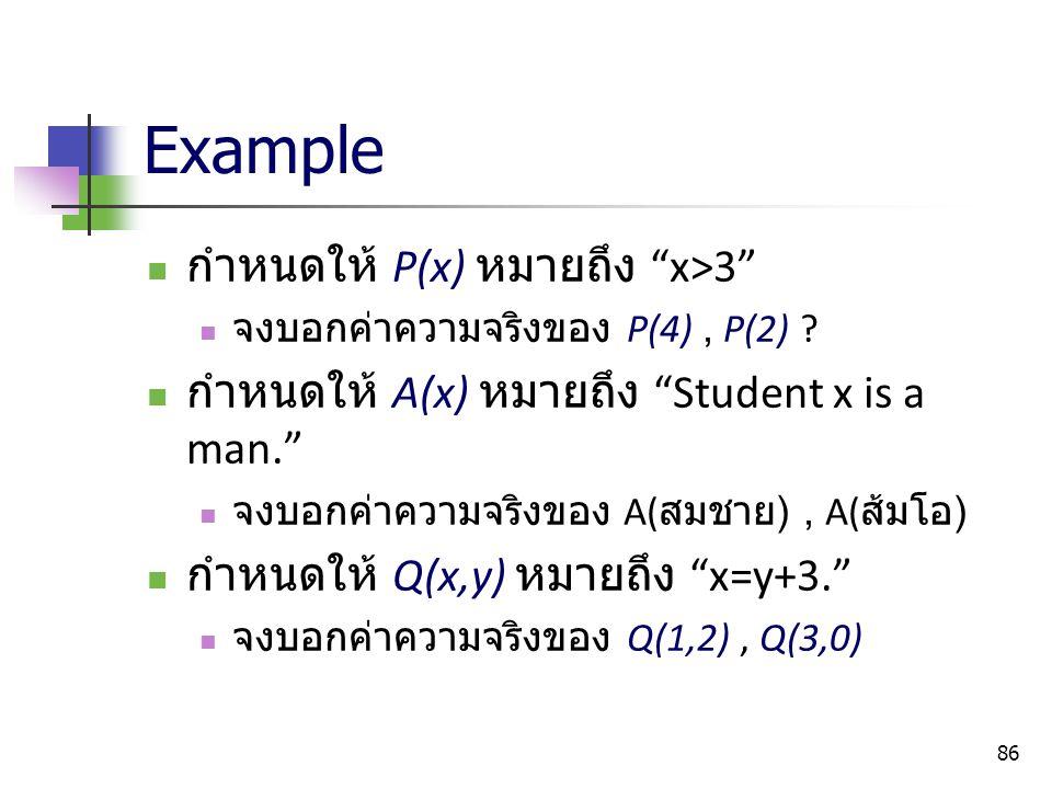"""86 Example กำหนดให้ P(x) หมายถึง """"x>3"""" จงบอกค่าความจริงของ P(4), P(2) ? กำหนดให้ A(x) หมายถึง """"Student x is a man."""" จงบอกค่าความจริงของ A( สมชาย ), A("""