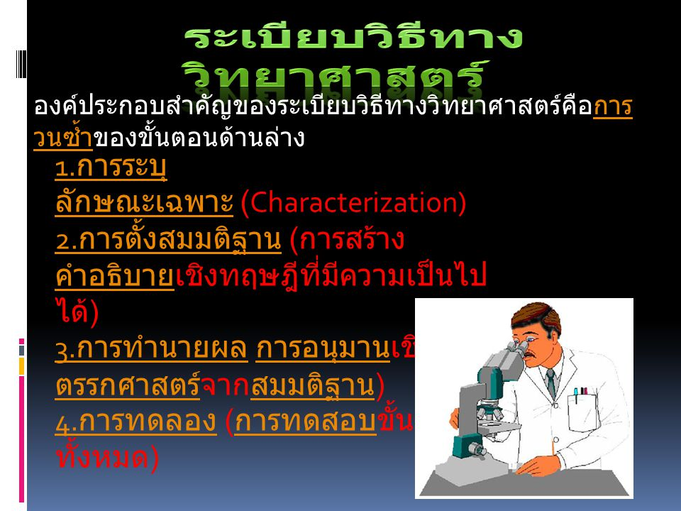 การระบุลักษณะเฉพาะ ประกอบด้วยการสังเกต (Observation) และการตั้งปัญหา (Problem) การสังเกต (Observation) วิธีการทางวิทยาศาสตร์มักจะเริ่มจากการสังเกตปรากฏการณ์ ต่างๆ ที่อยู่รอบๆ ตัวเรา เมื่อได้ข้อสังเกตบางอย่างที่เราสนใจ จะทำให้ได้สิ่งที่ตามมาคือ ปัญหา (Problem) เช่น การสังเกต : ต้นหญ้าใต้ต้นไม้ใหญ่ หรือต้นหญ้าที่อยู่ใต้หลังคามักจะไม่ งอกงาม ส่วนต้นหญ้าในบริเวณใกล้เคียงกันที่ได้รับแสงเจริญ งอกงามดี การตั้งปัญหา : แสงแดดมีส่วนเกี่ยวข้องกับการเจริญงอกงามของต้นหญ้า หรือไม่ แบคทีเรียในจานเพาะเชื่อเจริญช้าไม่งอกงามถ้ามีราสีเขียว อยู่ในจานเพาะเชื้อนั้น การตั้งปัญหานั้นสำคัญกว่าการแก้ปัญหา เพราะ การตั้ง ปัญหาที่ดีและชัดเจนจะทำให้ผู้ตั้งปัญหาเกิดความเข้าใจและ มองเห็นลู่ทางของการค้นหาคำตอบเพื่อแก้ปัญหาที่ตั้งขึ้น