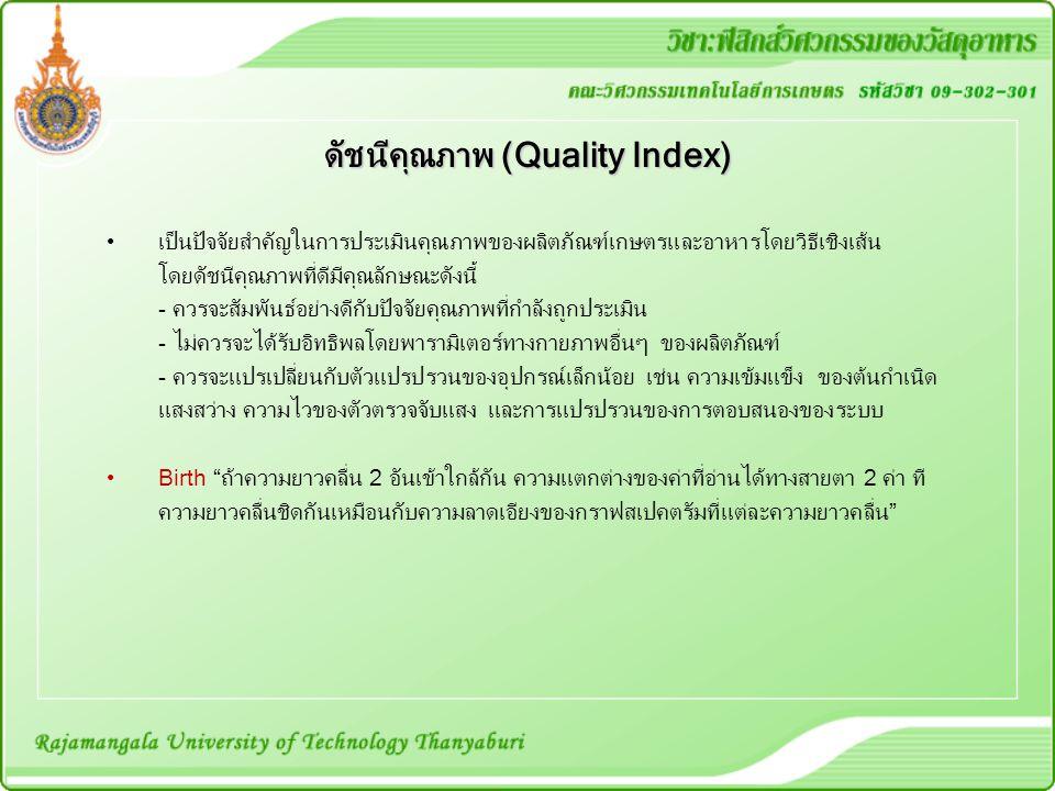 ดัชนีคุณภาพ (Quality Index) เป็นปัจจัยสำคัญในการประเมินคุณภาพของผลิตภัณฑ์เกษตรและอาหารโดยวิธีเชิงเส้น โดยดัชนีคุณภาพที่ดีมีคุณลักษณะดังนี้ - ควรจะสัมพ