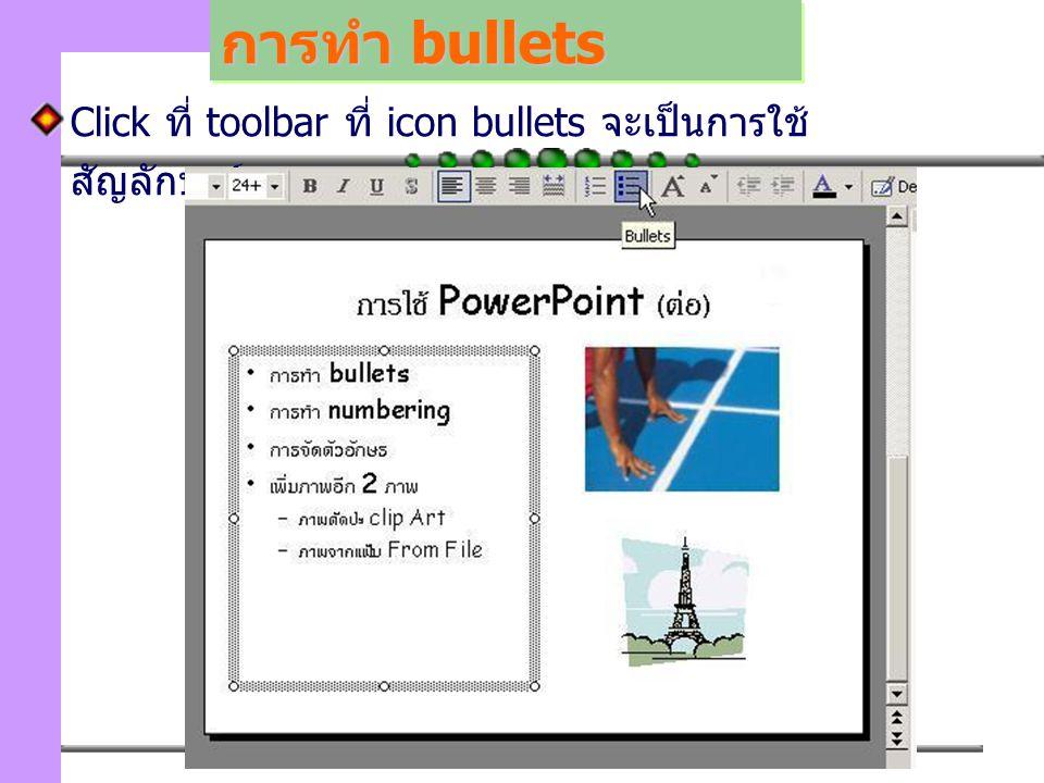 101 Click ที่ toolbar ที่ icon bullets จะเป็นการใช้ สัญลักษณ์ การทำ bullets