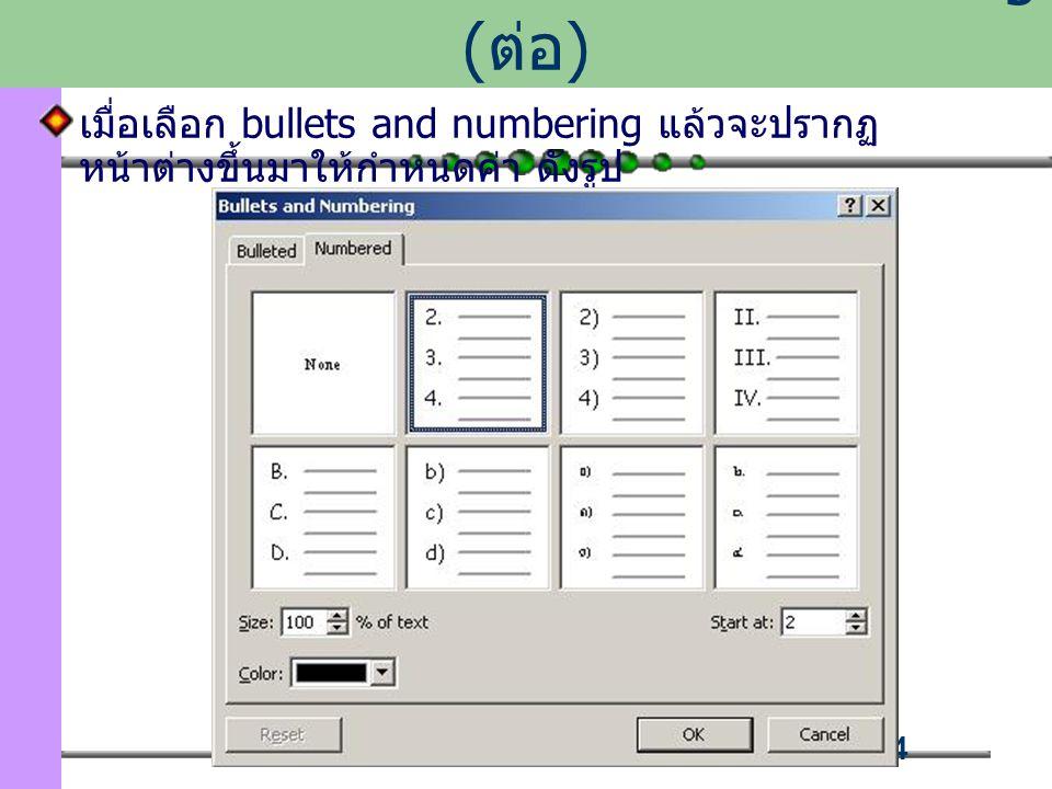 104 เมื่อเลือก bullets and numbering แล้วจะปรากฏ หน้าต่างขึ้นมาให้กำหนดค่า ดังรูป กำหนดรายละเอียด bullets numbering ( ต่อ )
