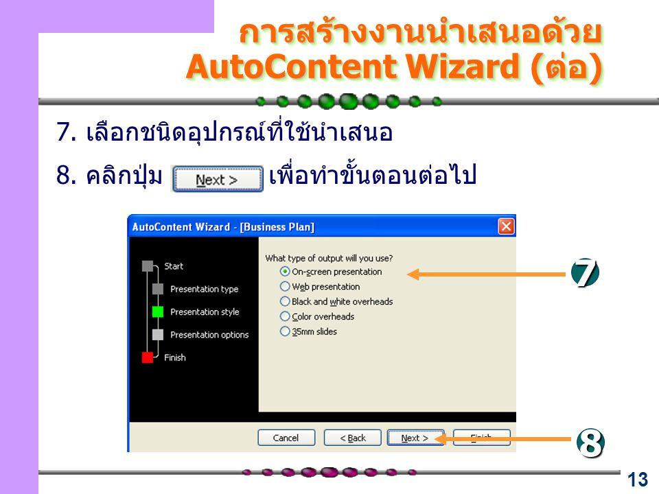 13 การสร้างงานนำเสนอด้วย AutoContent Wizard (ต่อ) 7.