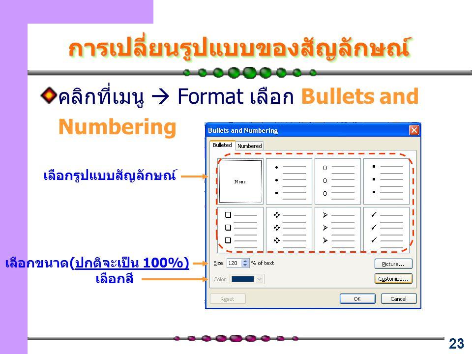 23 การเปลี่ยนรูปแบบของสัญลักษณ์การเปลี่ยนรูปแบบของสัญลักษณ์ คลิกที่เมนู  Format เลือก Bullets and Numbering เลือกรูปแบบสัญลักษณ์ เลือกขนาด(ปกติจะเป็น 100%) เลือกสี