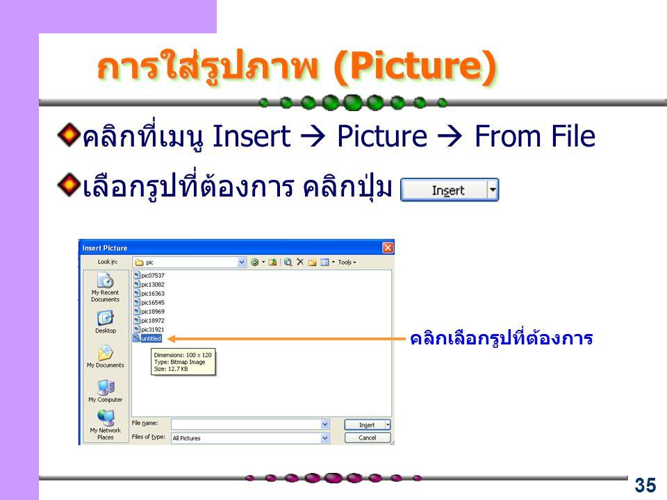 35 การใส่รูปภาพ (Picture) คลิกที่เมนู Insert  Picture  From File เลือกรูปที่ต้องการ คลิกปุ่ม คลิกเลือกรูปที่ต้องการ