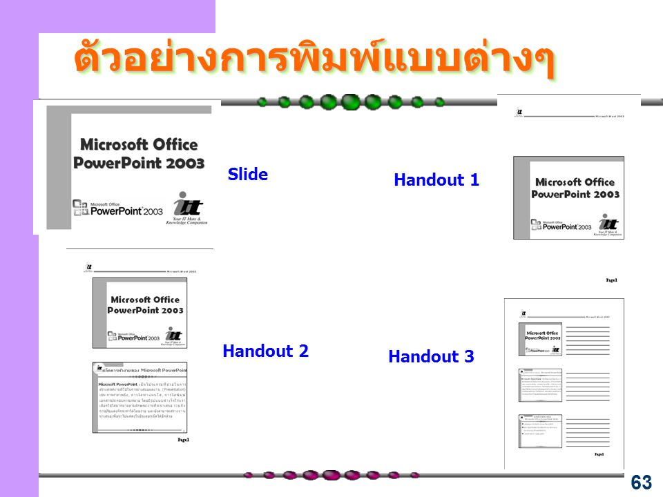 63ตัวอย่างการพิมพ์แบบต่างๆตัวอย่างการพิมพ์แบบต่างๆ Handout 3 Handout 2 Handout 1 Slide
