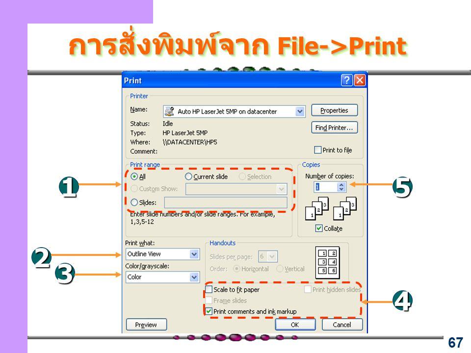 67 การสั่งพิมพ์จาก File->Print 1 3 2 5 4