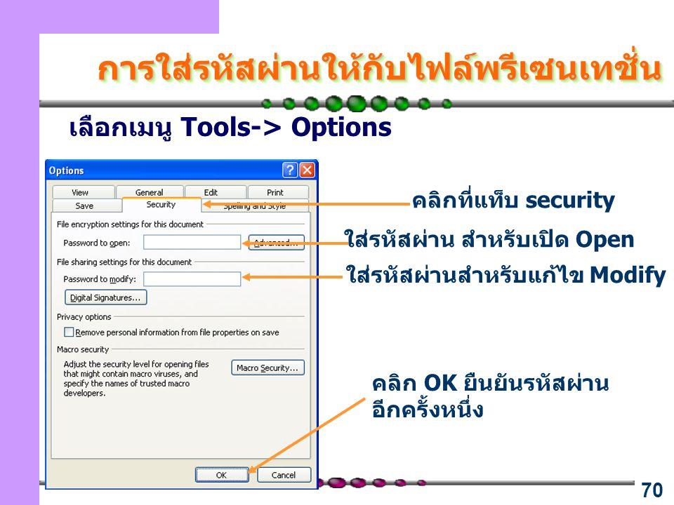 70 การใส่รหัสผ่านให้กับไฟล์พรีเซนเทชั่นการใส่รหัสผ่านให้กับไฟล์พรีเซนเทชั่น คลิกที่แท็บ security ใส่รหัสผ่าน สำหรับเปิด Open ใส่รหัสผ่านสำหรับแก้ไข Modify คลิก OK ยืนยันรหัสผ่าน อีกครั้งหนึ่ง เลือกเมนู Tools-> Options