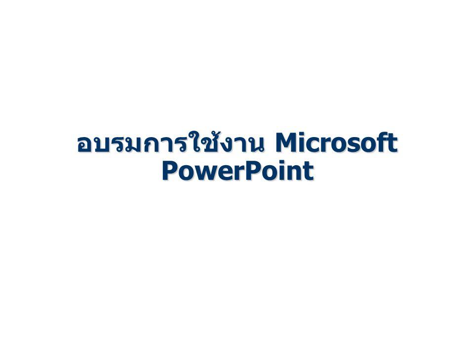 อบรมการใช้งาน Microsoft PowerPoint