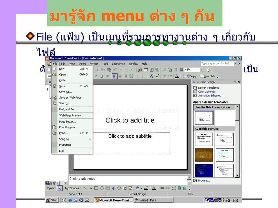 73 มารู้จัก menu ต่าง ๆ กัน File (แฟ้ม) เป็นเมนูที่รวมการทำงานต่าง ๆ เกี่ยวกับ ไฟล์ ตัวอย่างเช่น การเปิด การบันทึก การตั้งค่าหน้ากระดาษ เป็น ต้น