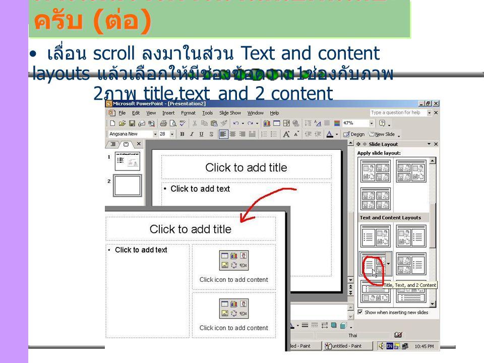 99 มาเริ่มสร้างการนำเสนอกันเถอะ ครับ (ต่อ) เลื่อน scroll ลงมาในส่วน Text and content layouts แล้วเลือกให้มีช่องข้อความ 1 ช่องกับภาพ 2 ภาพ title,text and 2 content