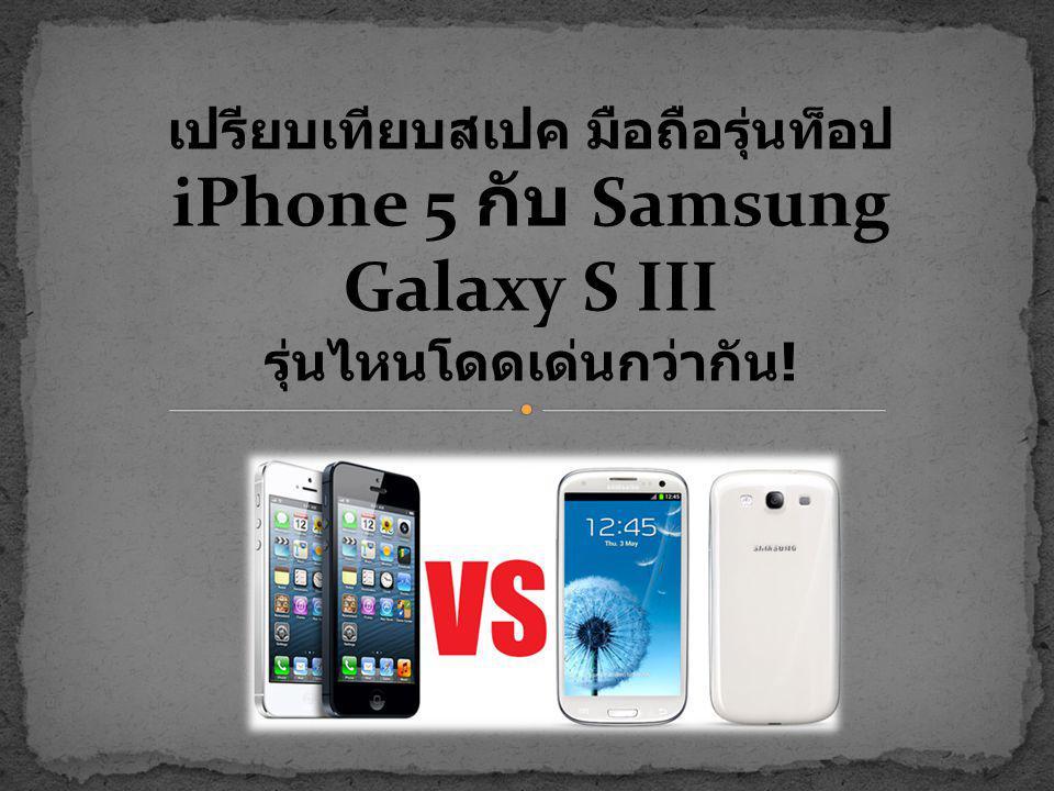 เปรียบเทียบสเปค มือถือรุ่นท็อป iPhone 5 กับ Samsung Galaxy S III รุ่นไหนโดดเด่นกว่ากัน !