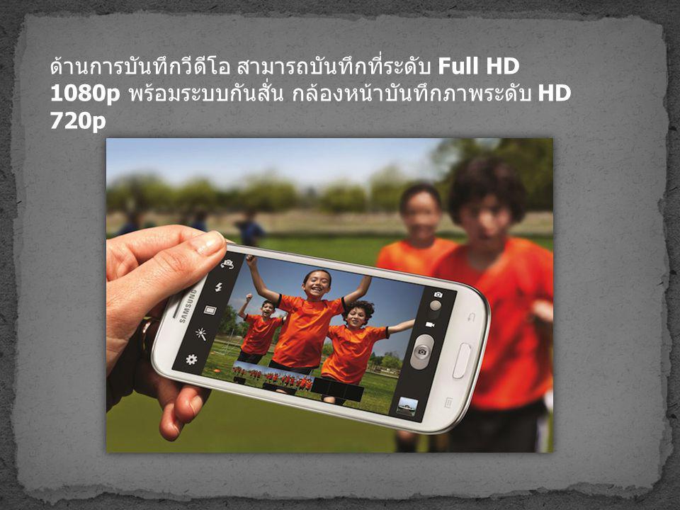 Camera and Video Recording - การถ่ายภาพ และบันทึกวีดีโอ iPhone 5 Apple ได้เพิ่มความสามารถด้านการถ่ายภาพบน iPhone 5 แต่ก็ถือว่าไม่มากขึ้นจากเดิม เท่าไหร่นัก โดยมีโหมด dynamic low-light mode ที่สามารถถ่ายภาพในที่มืดได้ดีขึ้น มี 5-element lens และ f/2.4 aperture และเพิ่มโหมด Panorama หรือโหมด ถ่ายภาพมุมกว้างเป็นครั้งแรกสำหรับมือถือ iPhone โดยสามารถถ่ายภาพได้ถึง 360 องศา ด้วยความละเอียดภาพ 28 ล้านพิกเซล นอกจากนี้ CPU A6 ยังช่วยในการโฟกัสภาพ และจับ ภาพให้เร็วขึ้น รวมถึง smart filter ที่ช่วยให้สีสันของภาพสมจริง และลด noise ได้ดียิ่งขึ้น และยังมี Shared Photo Streams ที่ให้คุณแชร์ภาพที่คุณถ่ายให้เพื่อนได้ทันทีผ่าน ทาง iCloud กล้องหน้าความละเอียด 1.3 ล้านพิกเซล บันทึกภาพระดับ HD 720p Samsung Galaxy S III Samsung Galaxy S III มาพร้อมกับระบบกล้องถ่ายภาพความละเอียด 8 ล้านพิกเซลที่น่า ประทับใจมาก ไม่ว่าจะเป็นเรื่องการเริ่มต้นถ่ายภาพด้วยความเร็ว 990ms และสามารถถ่ายได้ ที่ความเร็ว 3.3 ภาพต่อวินาที ถ่ายต่อเนื่องได้สูงสุด 20 ภาพต่อครั้ง, Best Shot หรือโหมด เลือกภาพที่ดีที่สุด พร้อม Zero Shutter Lag หรือการถ่ายภาพแบบไร้ซึ่งการหน่วงเวลา, ระบบจดจำใบหน้าเพื่อนเวลาถ่ายภาพ ซึ่งสามารถแชร์ภาพให้เพื่อนได้ทันที, มีฟีเจอร์ HDR, Panorama, Smile Shot, Beauty Mode มาเต็มบนเครื่อง, กล้องหน้าความละเอียด 1.9 ล้านพิกเซล