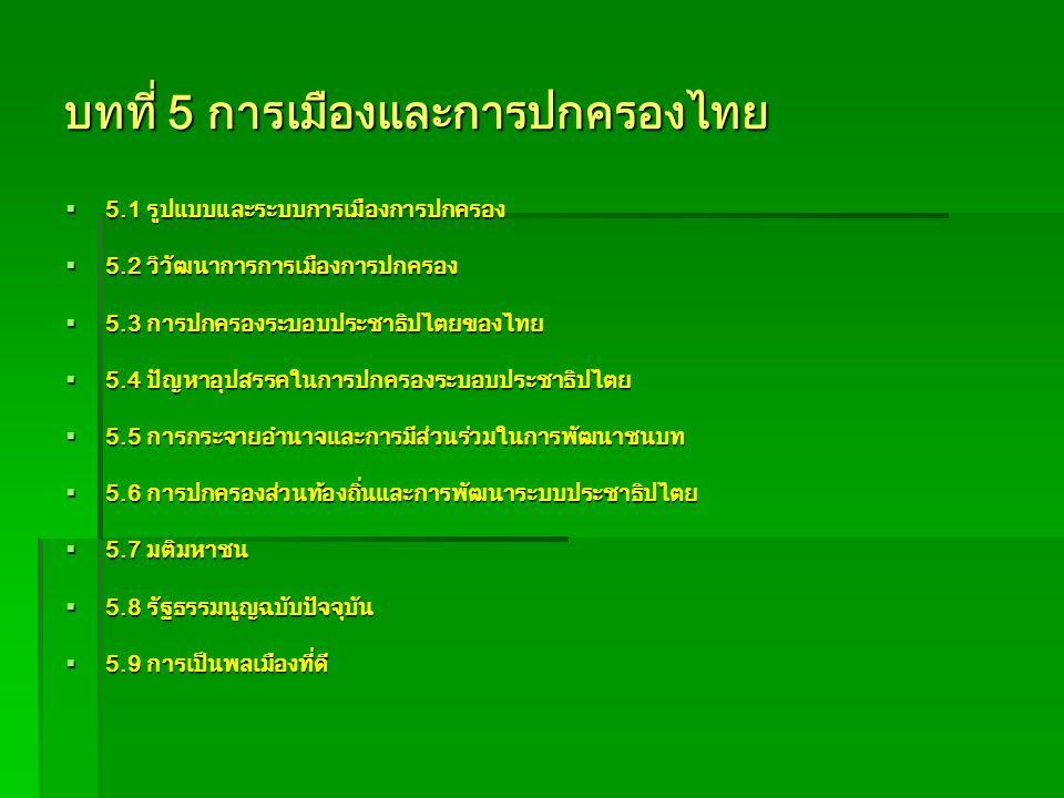 บทที่ 4 เศรษฐกิจไทย  4.1 ลักษณะและโครงสร้างของระบบเศรษฐกิจไทย - ระบบเศรษฐกิจแบบทวิลักษณ์ - ความสำคัญของภาคการเกษตร - บทบาทของภาคอุตสาหกรรม - ระบบเศรษ