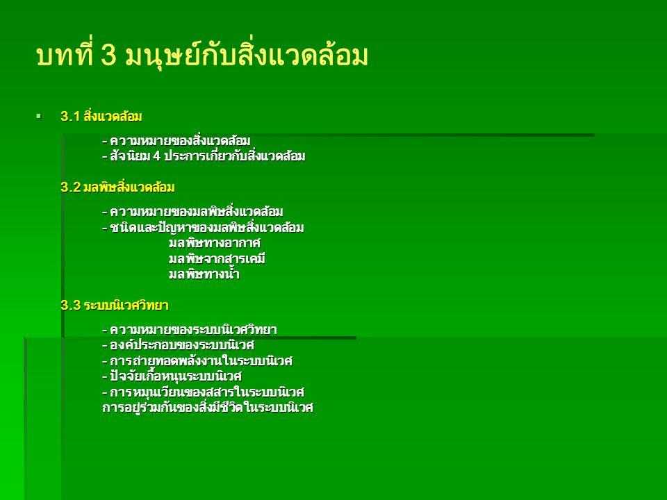 บทที่ 2 สังคมและวัฒนธรรมไทย  2.1 ระบบสังคม - ระบบโครงสร้างของสังคม - องค์ประกอบของระบบสังคม - ความสัมพันธ์ขององค์ประกอบต่าง ๆ - พัฒนาการของสังคมไทย 2