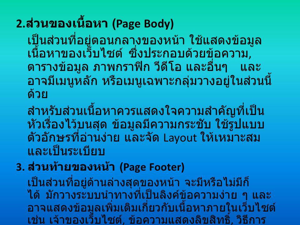 2. ส่วนของเนื้อหา (Page Body) เป็นส่วนที่อยู่ตอนกลางของหน้า ใช้แสดงข้อมูล เนื้อหาของเว็บไซต์ ซึ่งประกอบด้วยข้อความ, ตารางข้อมูล ภาพกราฟิก วีดีโอ และอื
