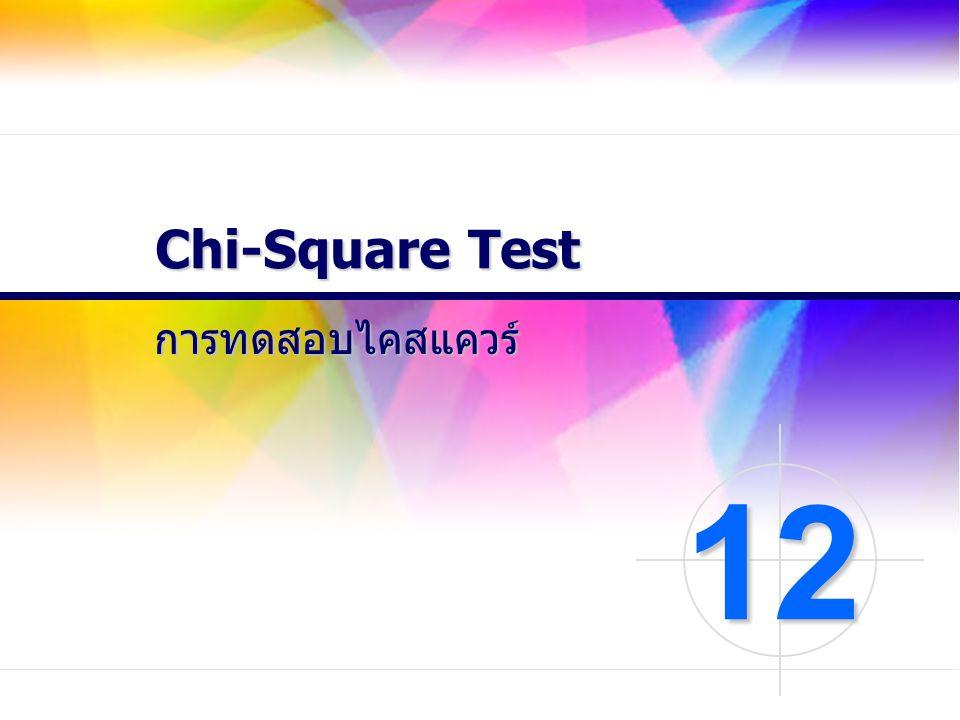 12 การทดสอบไคสแควร์ Chi-Square Test