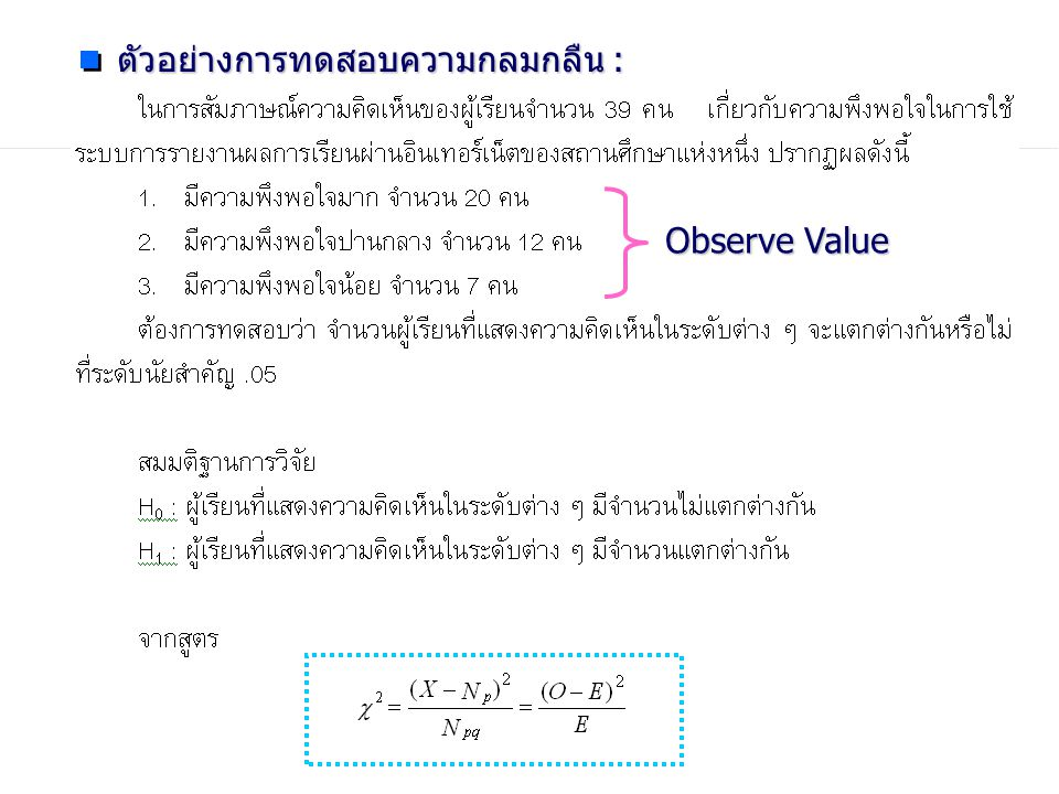 ตัวอย่างการทดสอบความกลมกลืน : Observe Value