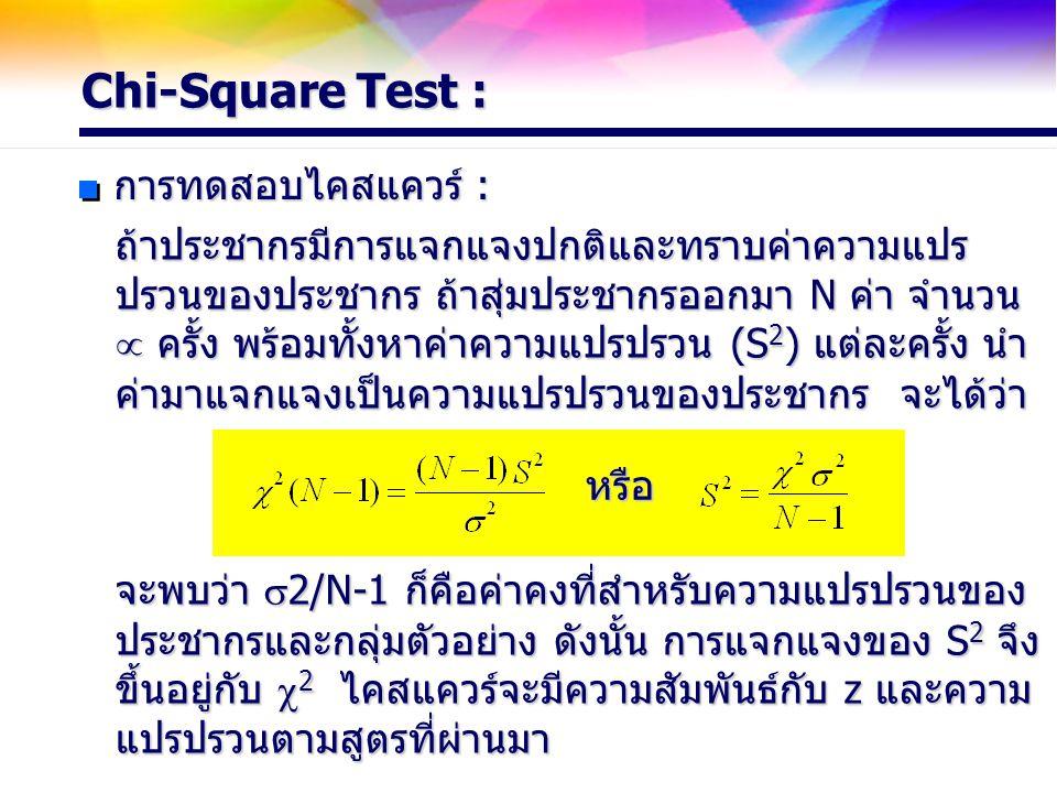 Chi-Square Test : การทดสอบไคสแควร์ : ถ้าประชากรมีการแจกแจงปกติและทราบค่าความแปร ปรวนของประชากร ถ้าสุ่มประชากรออกมา N ค่า จำนวน  ครั้ง พร้อมทั้งหาค่าค