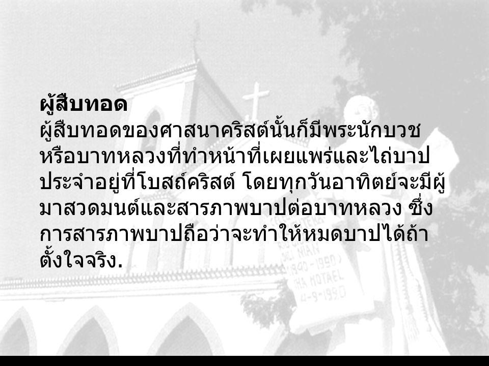 ผู้สืบทอด ผู้สืบทอดของศาสนาคริสต์นั้นก็มีพระนักบวช หรือบาทหลวงที่ทำหน้าที่เผยแพร่และไถ่บาป ประจำอยู่ที่โบสถ์คริสต์ โดยทุกวันอาทิตย์จะมีผู้ มาสวดมนต์แล