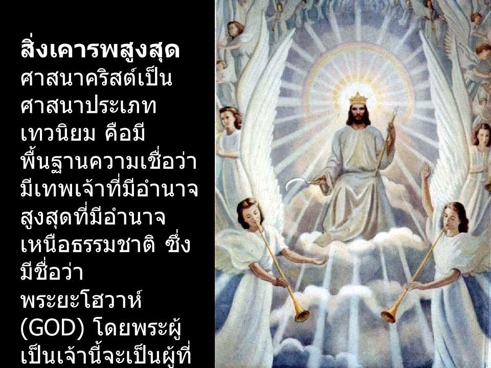 สิ่งเคารพสูงสุด ศาสนาคริสต์เป็น ศาสนาประเภท เทวนิยม คือมี พื้นฐานความเชื่อว่า มีเทพเจ้าที่มีอำนาจ สูงสุดที่มีอำนาจ เหนือธรรมชาติ ซึ่ง มีชื่อว่า พระยะโ