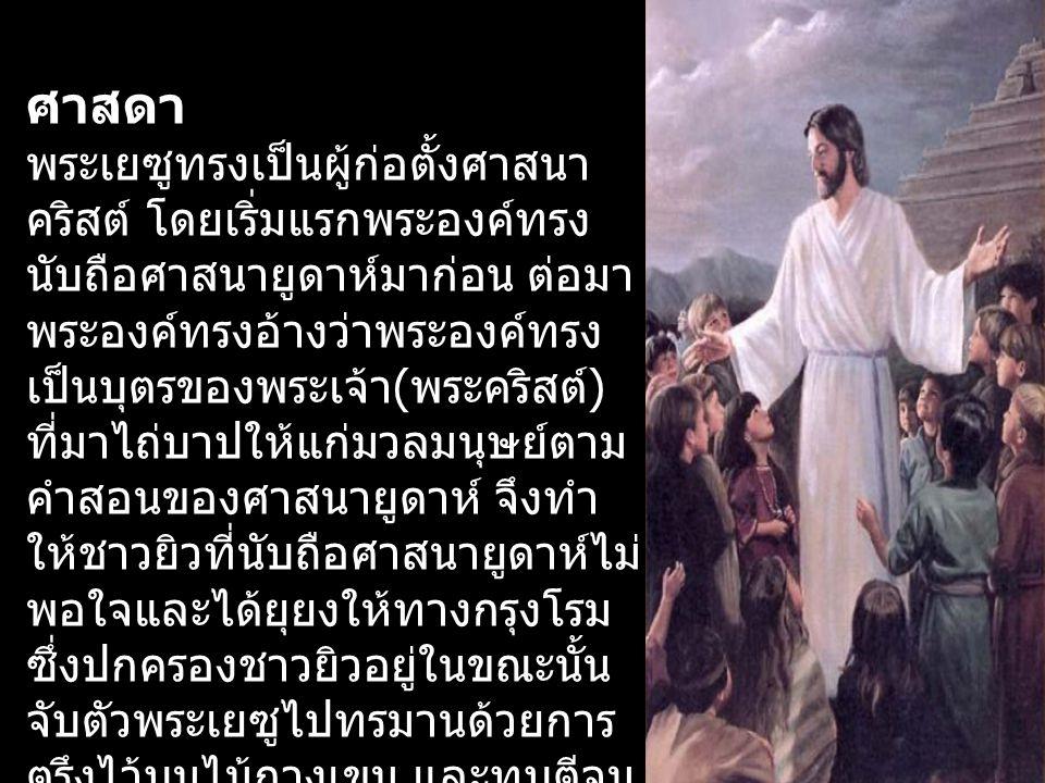 ศาสดา พระเยซูทรงเป็นผู้ก่อตั้งศาสนา คริสต์ โดยเริ่มแรกพระองค์ทรง นับถือศาสนายูดาห์มาก่อน ต่อมา พระองค์ทรงอ้างว่าพระองค์ทรง เป็นบุตรของพระเจ้า ( พระคริ