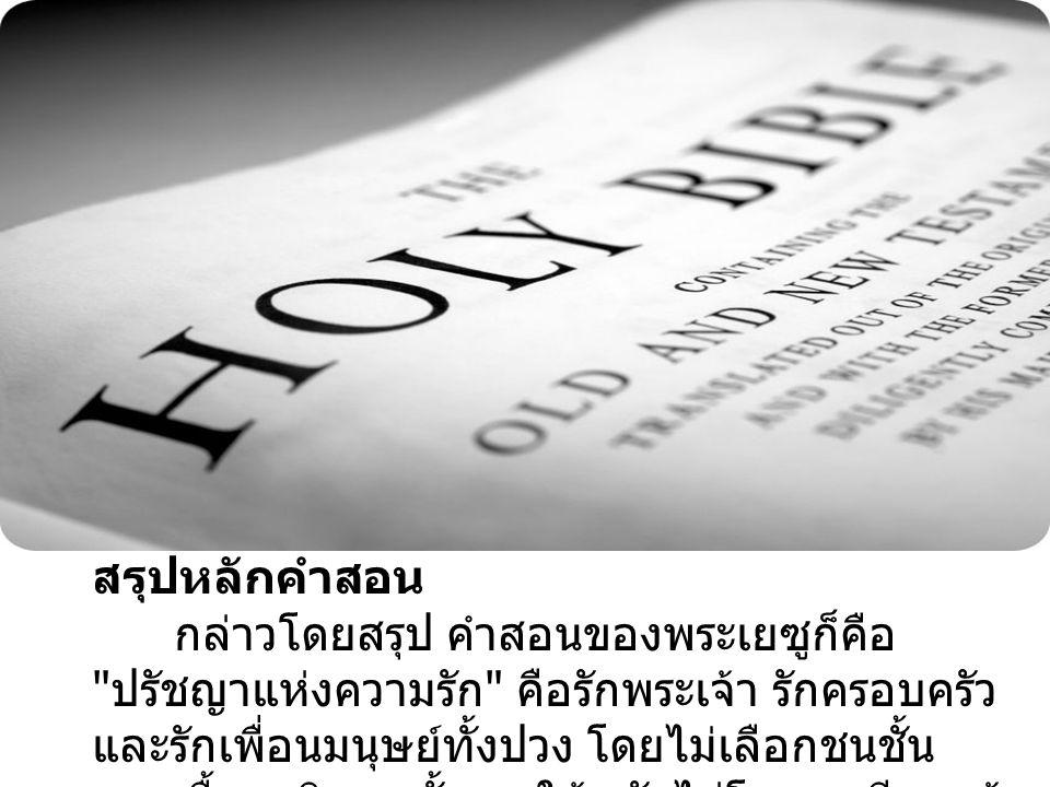 สรุปหลักคำสอน กล่าวโดยสรุป คำสอนของพระเยซูก็คือ