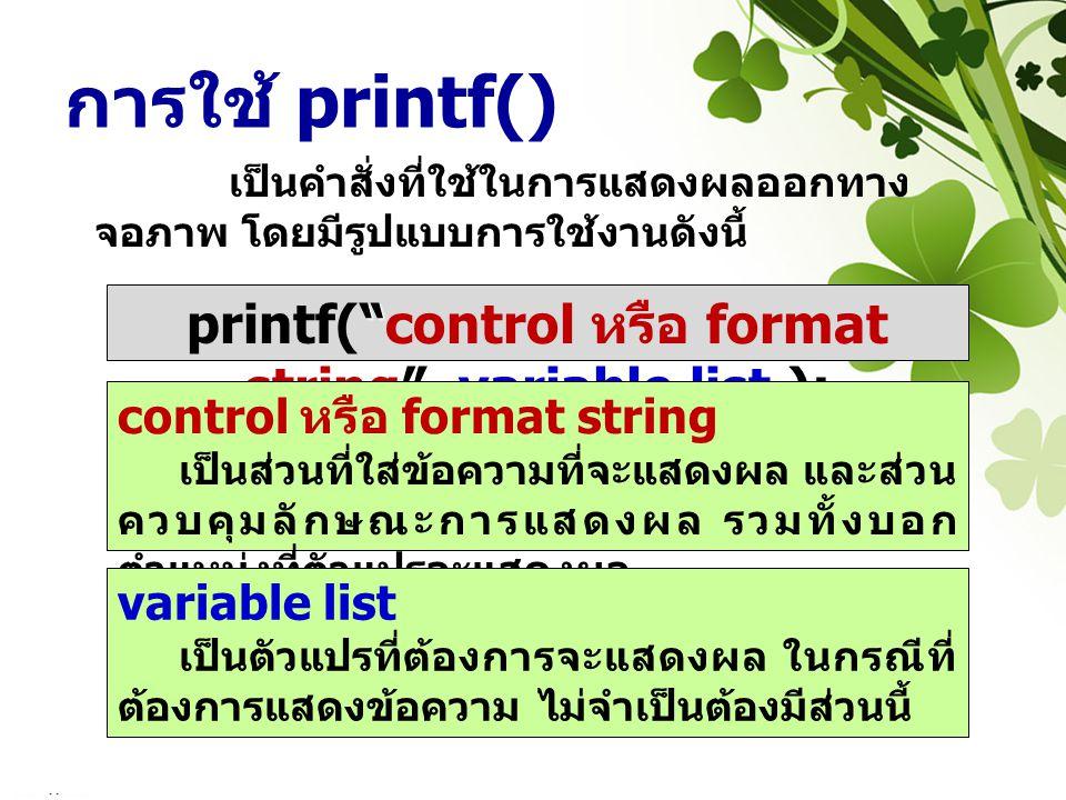 """การใช้ printf() เป็นคำสั่งที่ใช้ในการแสดงผลออกทาง จอภาพ โดยมีรูปแบบการใช้งานดังนี้ """" """" printf(""""control หรือ format string"""", variable list ); control ห"""
