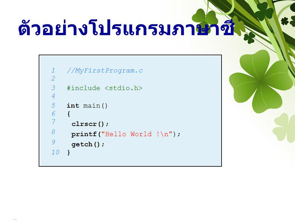 ตัวอย่างโปรแกรมภาษาซี