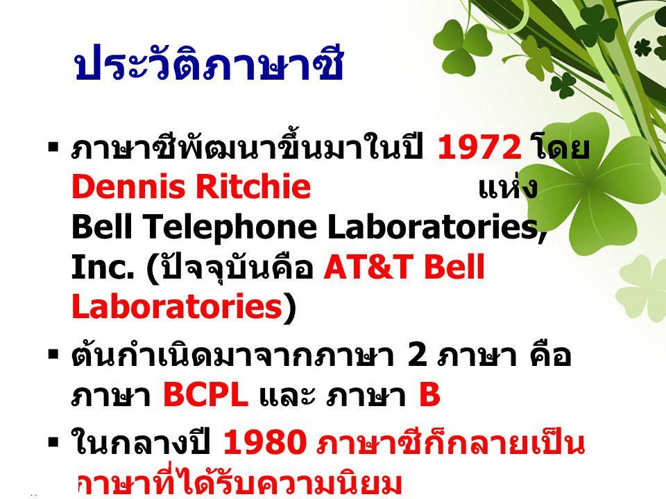  ภาษาซีพัฒนาขึ้นมาในปี 1972 โดย Dennis Ritchie แห่ง Bell Telephone Laboratories, Inc. ( ปัจจุบันคือ AT&T Bell Laboratories)  ต้นกำเนิดมาจากภาษา 2 ภา