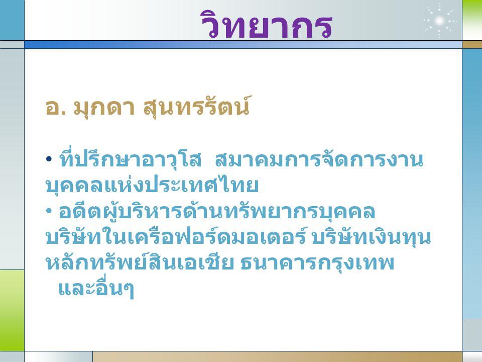 อ. มุกดา สุนทรรัตน์ ที่ปรึกษาอาวุโส สมาคมการจัดการงาน บุคคลแห่งประเทศไทย อดีตผู้บริหารด้านทรัพยากรบุคคล บริษัทในเครือฟอร์ดมอเตอร์ บริษัทเงินทุน หลักทร